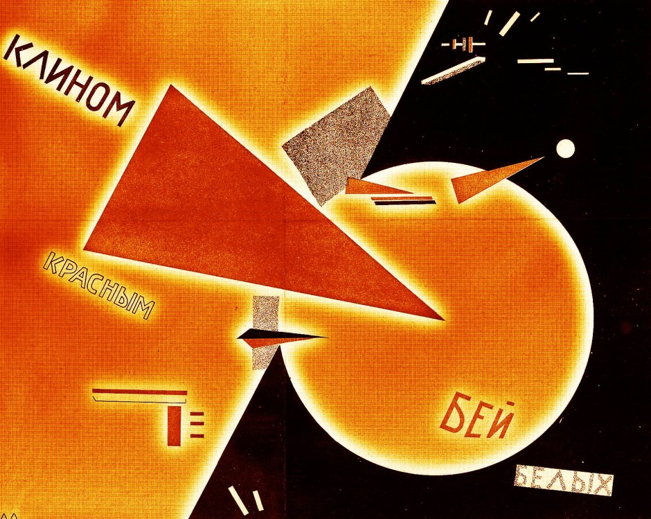 el-lissitzky-red-wedge-1919